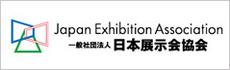一般社団法人 日本展示会協会