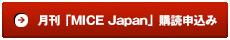 月刊「MICE Japan」定期購読