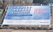 大阪MICE安全対策推進EXPO2021