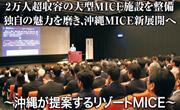 2万人超収容の大型MICE施設を整備 独自の魅力を磨き、沖縄MICE新展開へ