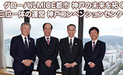 グローバルMICE都市 神戸の未来を拓く 三位一体の運営 神戸コンベンションセンター