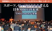 国際観光コンベンションフォーラム2016 in 岡山 レポート