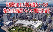 大規模MICEに対応可能なノースが複合MICE施設「 パシフィコ横浜」に誕生