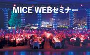 MICE WEBセミナー アフターコロナ時代の ディスティネーション選びとモナコの魅力