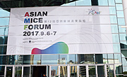 第12回となるAFECA年次総会が初の台湾・高雄で開催