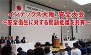 インテックス大阪 安全大会 ~安全衛生に対する問題意識を共有~
