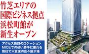 竹芝エリアの 国際ビジネス拠点 浜松町館が 新生オープン
