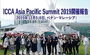 ICCA Asia Pacific Summit 2019開催報告