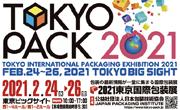 国際総合包装展「 TOKYO PACK 2021」 が 東京ビッグサイトで2月に開催