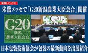 朱鷺メッセで「G20新潟農業大臣会合」開催