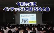 令和元年度 インテックス大阪 安全大会