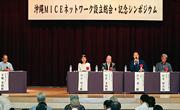 沖縄MICEネットワーク設立総会・記念シンポジウム ②