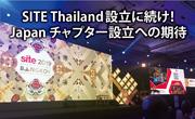 SITE Thailand設立に続け! Japan チャプター設立への期待