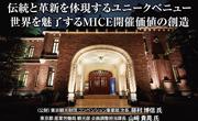 伝統と革新を体現するユニークベニュー 世界を魅了するMICE開催価値の創造
