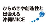 ひらめきや創造性と 出会える 沖縄MICE
