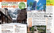 地域から発信するMICE ~国際観光コンベンションフォーラム10周年~