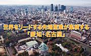 世界をリードする先端産業が集積する 「愛知・名古屋」