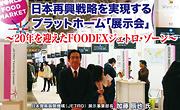 日本再興戦略を実現するプラットホーム「展示会」