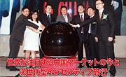 世界が注目する中国マーケットの今と  次世代型インセンティブ旅行