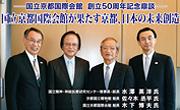 座談会 国立京都国際会館が果たす京都、日本の未来創造