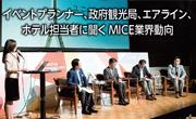 イベントプランナー、政府観光局、エアライン、 ホテル担当者に聞く MICE業界動向