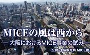 MICEの風は西から ― 大阪におけるMICE事業の試み ―