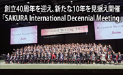SAKURA International Decennial Meeting